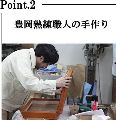 豊岡熟練職人の手作り